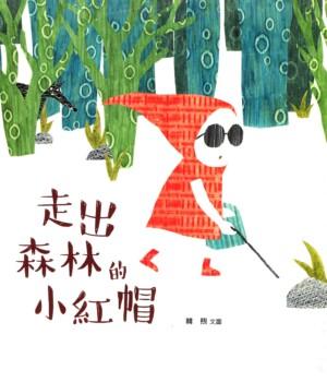走出森林的小紅帽